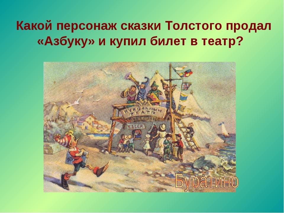 Какой персонаж сказки Толстого продал «Азбуку» и купил билет в театр?