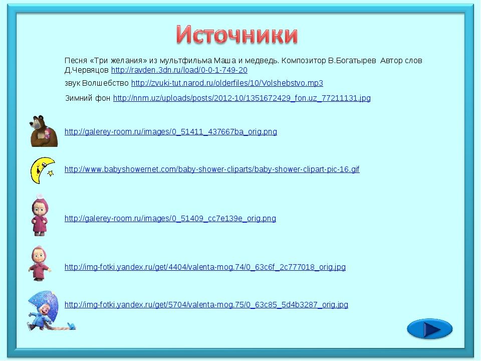 звук Волшебство http://zvuki-tut.narod.ru/olderfiles/10/Volshebstvo.mp3 Зимни...