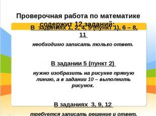 Проверочная работа по математике содержит 12 заданий: В заданиях 1, 2, 4, 5 (