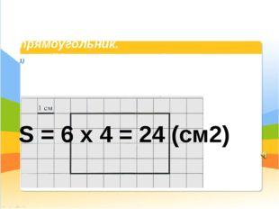 На рисунке изображён прямоугольник. Найди площадь этого прямоугольника, если