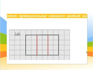 На рисунке изображён прямоугольник. 2) Проведи прямую линию так, чтобы этот п
