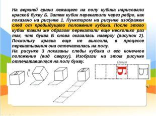 На верхней грани лежащего на полу кубика нарисовали краской букву Б. Затем к