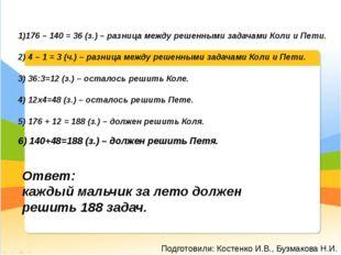 6) 140+48=188 (з.) – должен решить Петя. Ответ: каждый мальчик за лето должен