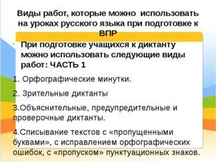 Виды работ, которые можно использовать на уроках русского языка при подготовк