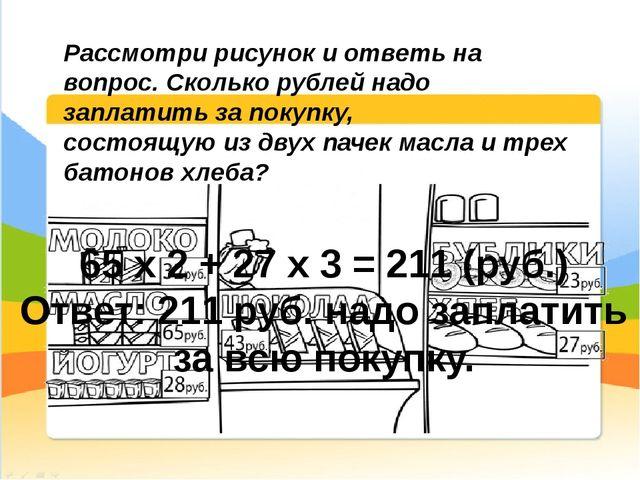 Рассмотри рисунок и ответь на вопрос. Сколько рублей надо заплатить за покуп...