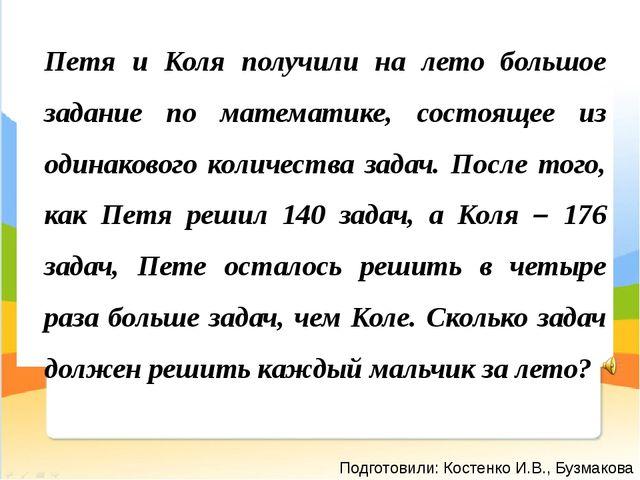 Петя и Коля получили на лето большое задание по математике, состоящее из оди...