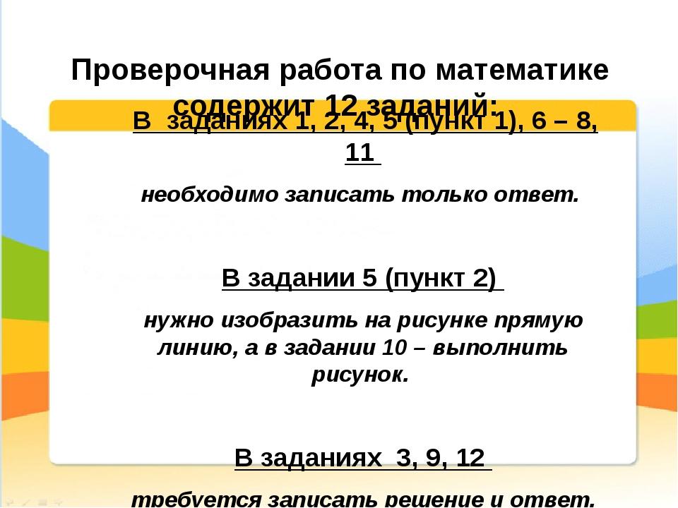 Проверочная работа по математике содержит 12 заданий: В заданиях 1, 2, 4, 5 (...