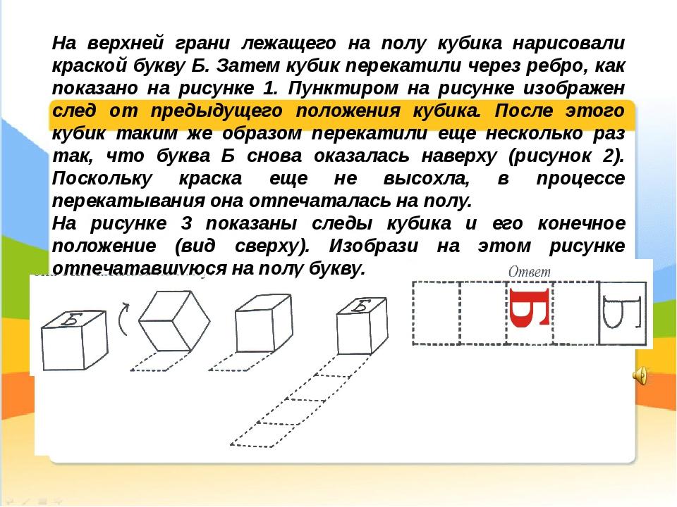 На верхней грани лежащего на полу кубика нарисовали краской букву Б. Затем к...