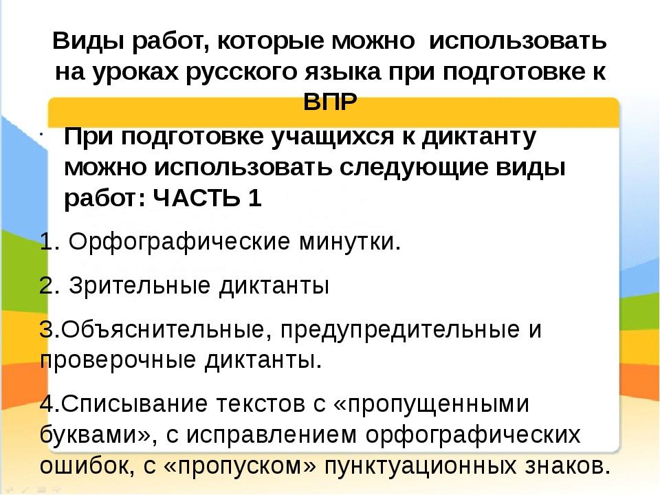 Виды работ, которые можно использовать на уроках русского языка при подготовк...