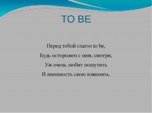 TO BE Перед тобой глагол to be, Будь осторожен с ним, смотри, Уж очень любит