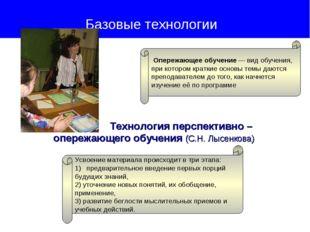 Технология перспективно – опережающего обучения (С.Н.Лысенкова) Базовые тех