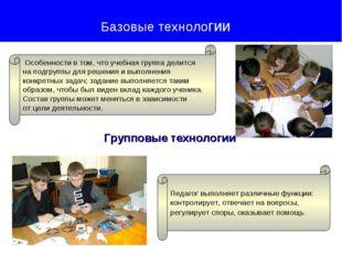 Групповые технологии Базовые технологии Особенности в том, что учебная групп