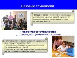 Педагогика сотрудничества (С.Т. Шацкий, В.А. Сухомлинский, Л.В. Занков) Базо