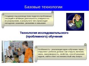 Технология исследовательского (проблемного) обучения Базовые технологии Созд