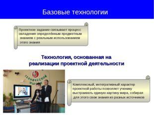 Технология, основанная на реализации проектной деятельности Базовые технолог