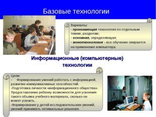 Информационные (компьютерные) технологии Базовые технологии Варианты: - прон