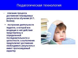 Педагогическая технология - описание процесса достижения планируемых результа