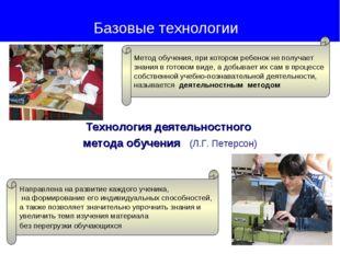 Технология деятельностного метода обучения (Л.Г. Петерсон) Базовые технологи
