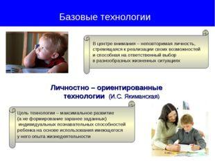 Личностно – ориентированные технологии (И.С. Якиманская) Базовые технологии