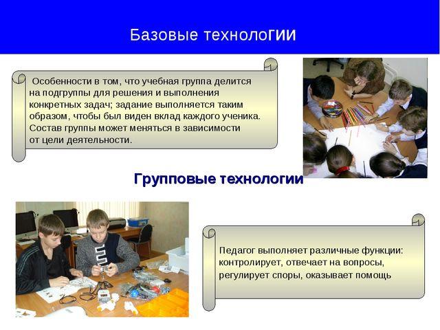 Групповые технологии Базовые технологии Особенности в том, что учебная групп...