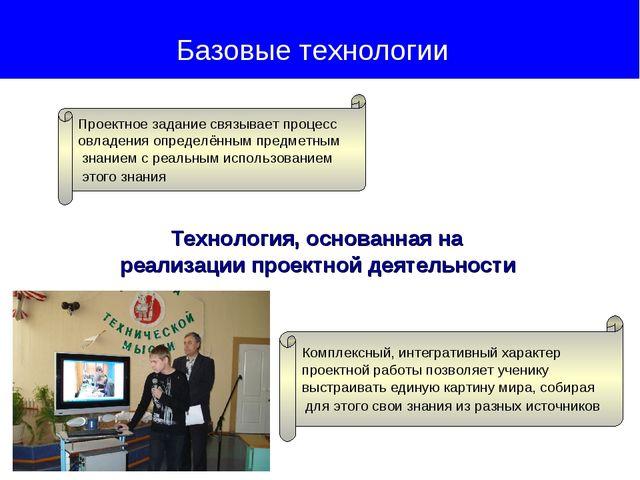 Технология, основанная на реализации проектной деятельности Базовые технолог...