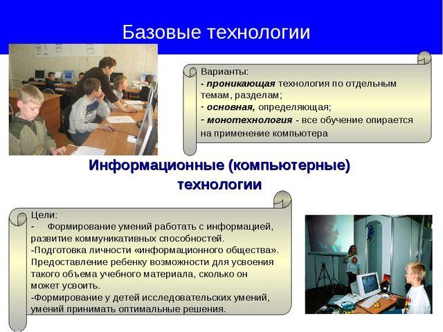 Информационные (компьютерные) технологии Базовые технологии Варианты: - прон...