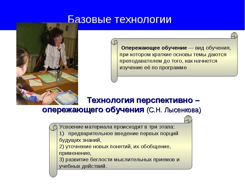 Технология перспективно – опережающего обучения (С.Н.Лысенкова) Базовые тех...