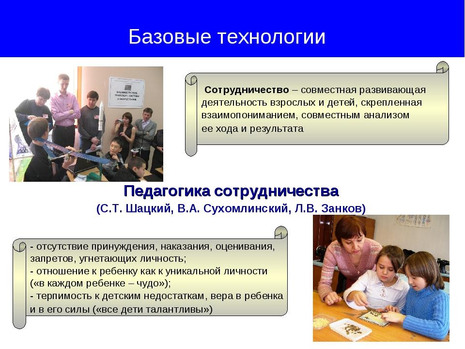 Педагогика сотрудничества (С.Т. Шацкий, В.А. Сухомлинский, Л.В. Занков) Базо...