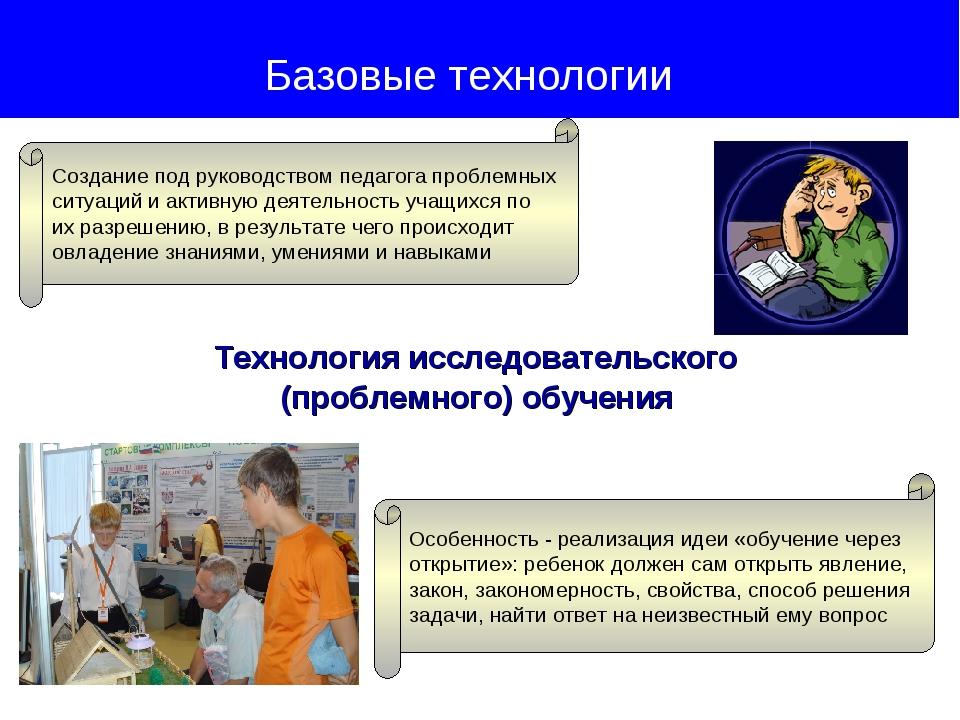 Технология исследовательского (проблемного) обучения Базовые технологии Созд...