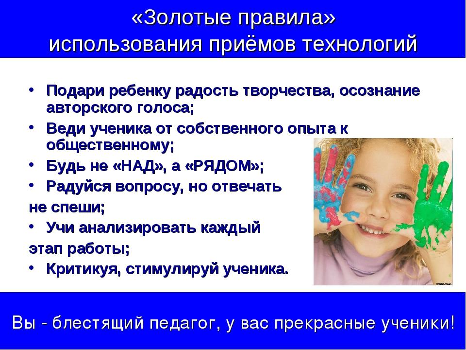 Подари ребенку радость творчества, осознание авторского голоса; Веди ученика...