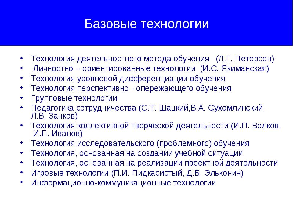 Базовые технологии Технология деятельностного метода обучения (Л.Г. Петерсон)...