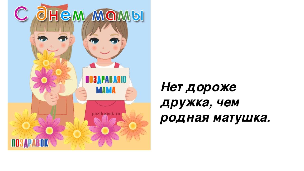многочисленных поздравление молодых от дружка чем родная матушка старейших