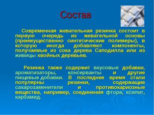Состав Современная жевательная резинка состоит в первую очередь из жевательно