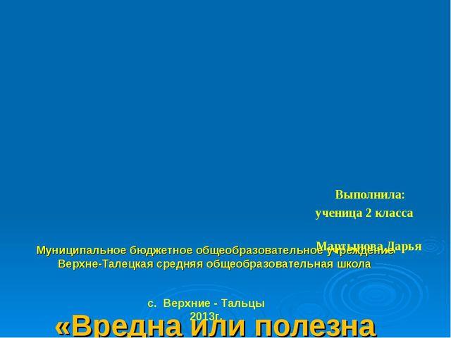 Муниципальное бюджетное общеобразовательное учреждение Верхне-Талецкая средн...