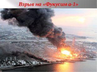 Взрыв на «Фукусима-1»