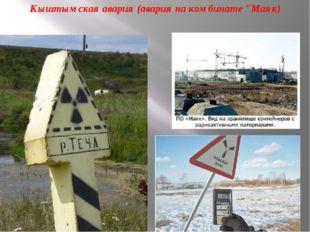 "Кыштымская авария (авария на комбинате ""Маяк)"