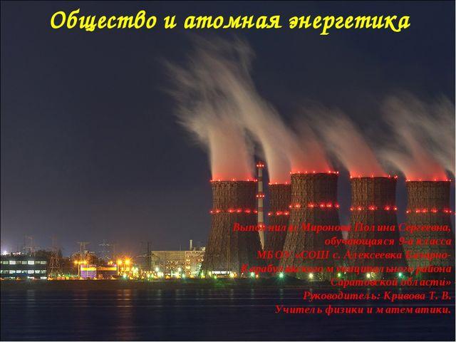 Общество и атомная энергетика Выполнила: Миронова Полина Сергеевна, обучающая...