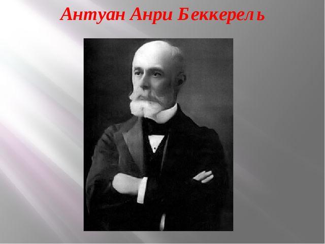 Антуан Анри Беккерель