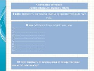 Совместное обучение: Разноуровневые задания к тексту ІІ топ: Мәтіннен 8 сын е