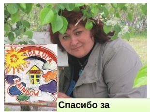 http://aida.ucoz.ru Спасибо за внимание!
