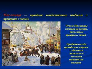 Масленица — праздник хозяйственного изобилия и прощания с зимой. Чучело Масле
