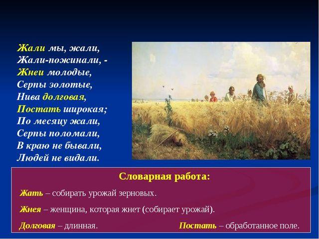 Жали мы, жали, Жали-пожинали, - Жнеи молодые, Серпы золотые, Нива долговая, П...