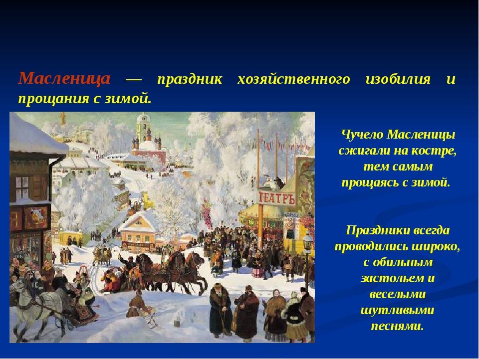 Масленица — праздник хозяйственного изобилия и прощания с зимой. Чучело Масле...