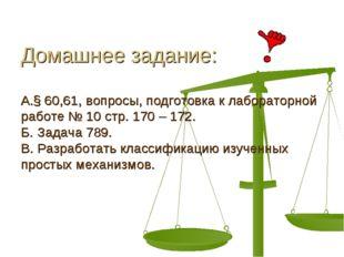 * Домашнее задание: А.§ 60,61, вопросы, подготовка к лабораторной работе № 10