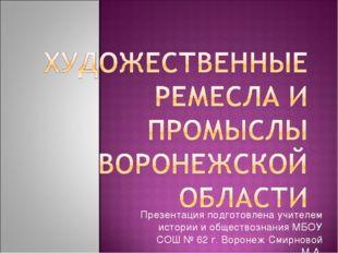 Презентация подготовлена учителем истории и обществознания МБОУ СОШ № 62 г. В