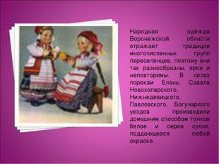 Народная одежда Воронежской области отражает традиции многочисленных групп пе