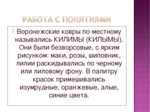 Воронежские ковры по-местному назывались КИЛИМЫ (КИЛЫМЫ). Они были безворсовы
