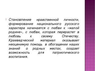 Становление нравственной личности, формирование национального русского характ