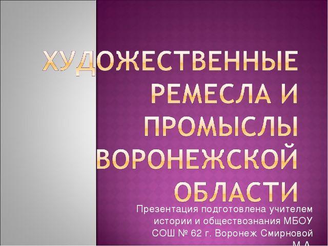 Презентация подготовлена учителем истории и обществознания МБОУ СОШ № 62 г. В...