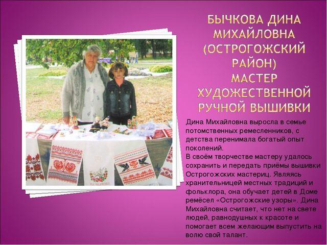 Дина Михайловна выросла в семье потомственных ремесленников, с детства перени...